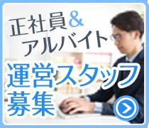 [正社員&アルバイト]運営スタッフ募集